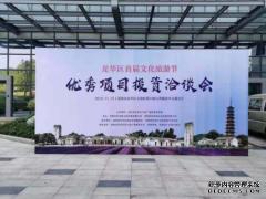 龙华区首届文化旅游节优秀项目投资洽谈会圆满落幕