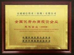 """高通深圳公司获评""""全国优秀外商投资企业――双优企业"""