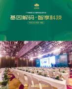 基因解码・智享科技 | 广州橡果2021春