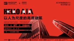AT大会 杭州之江推动建筑人性化,高质发展