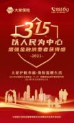 大家人寿深圳分公司开展3・15消费者权益保护教育宣传